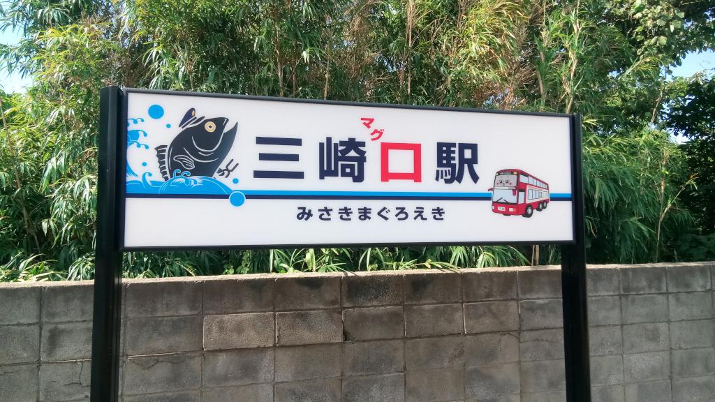 三崎マグロ駅